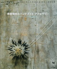 POLYMER CLAY ACCESSORIES BOOK(日本語版)